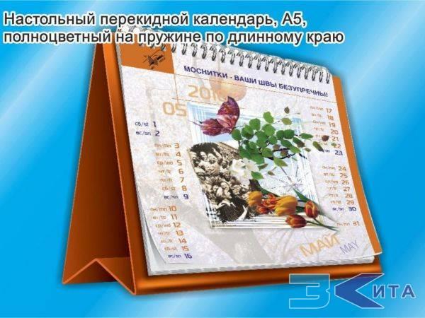 Изготовление и печать календарей календарь
